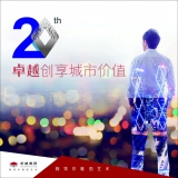卓越集团:从深圳CBD到布局前海 创享城市价值