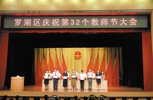 """罗湖第32个教师节大会 致力打造""""精品教育"""""""