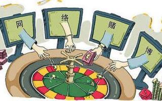 揭秘网络赌博黑色产业链: