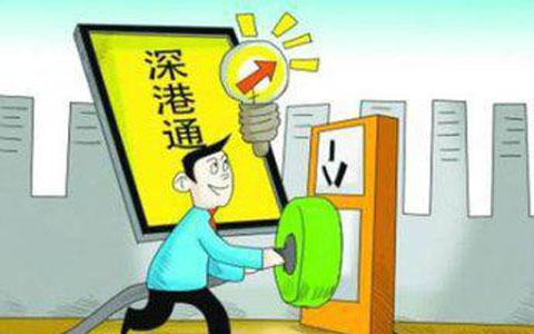 近40家券商昨开始联网测试 深港通11月份通车概率大