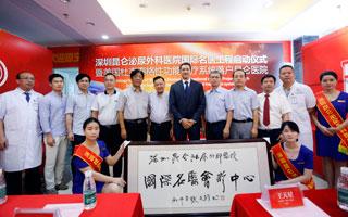 深圳昆仑泌尿外科医院启动国际名医工程