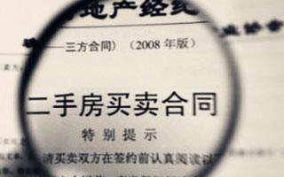 """卖房委托合同含""""独家""""条款  深圳一业主差点损失15万"""