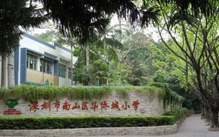 中日韩教育专家开展绿色教育交流