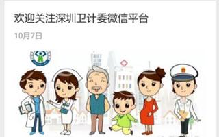 上微信就可以查深圳市新生儿疾病筛查结果了!