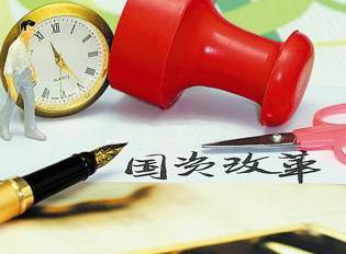 深圳国资改革概念股爆发 深深宝A等2股涨停