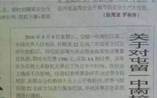 """教师放假AA聚餐饮酒被纪委通报批评?专家称不应机械理解""""工作日""""禁酒"""