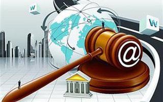 e租宝案、快播案、徐玉玉案被评中国互联网法治十大影响性案例