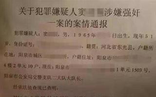 山西阳泉交警队长强奸值班女协警属实 嫌疑人系人大代表已被刑拘