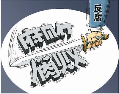 十八届六中全会将为党员官员制定更严格规定,反腐力度越来越强