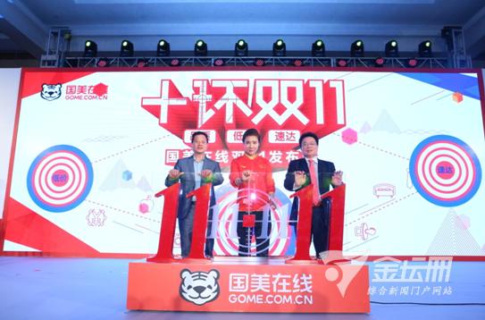 国美在线CEO李俊涛:物流、价格死磕到底 引领双11回归理性