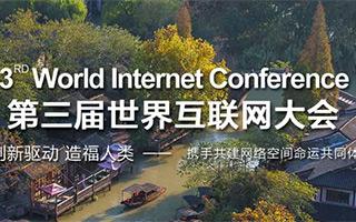 第三届世界互联网大会11月16日开幕 习近平将发表视频讲话 刘云山将出席并致辞