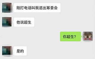 """深圳一小区业主大会筹备组成员因""""违反计划生育""""被劝退"""