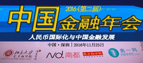 """[直播]2016中国金融年会隆重开幕 聚焦""""人民币国际化与中国金融发展"""""""