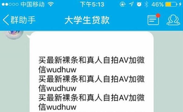 """借贷宝悬赏百万元协助警方抓捕""""10G裸图""""源头 有QQ群仍在售卖裸条"""