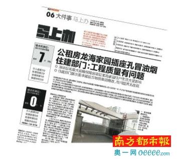 马上办 | 公租房龙海家园质量有问题 建设方地铁集团终于回应