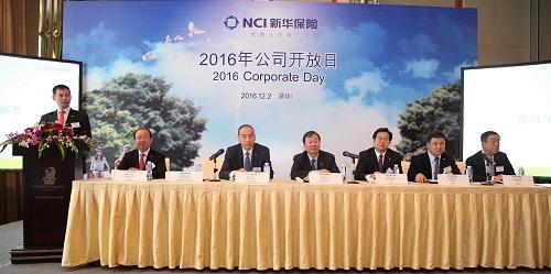 新华保险开放日在深圳举办 万峰首度详解未来发展蓝图
