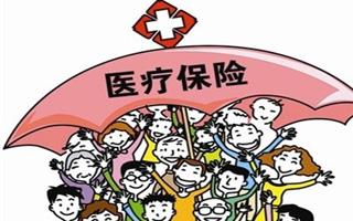 广州未成年群体参加医保 出现重症报销上限超15万
