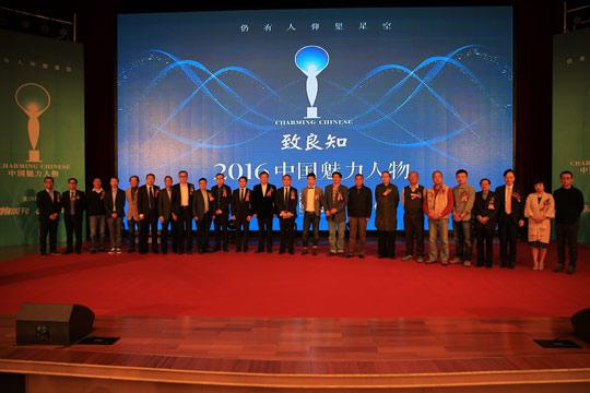 良知的力量——碧桂园2016中国魅力人物致敬盛典圆满举行