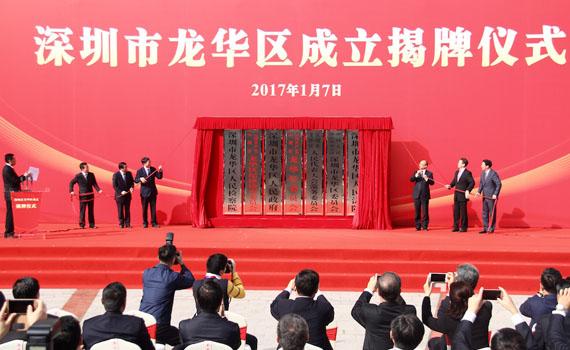 深圳市委书记许勤为龙华区揭牌 龙华进入行政区时间
