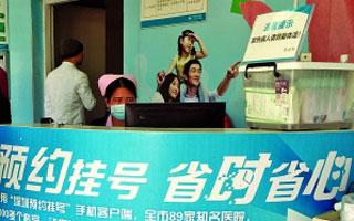 预约挂号的四大疑问,深圳市卫计委告诉你真相