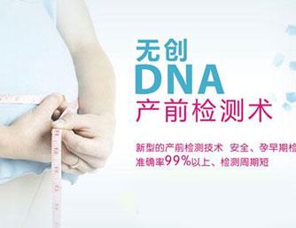 市人大代表李咏霞:将无创DNA列入医保