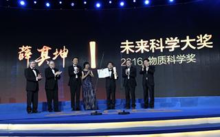 """首届""""中国诺奖""""颁奖  这两位科学家各领走一百万美元奖金"""