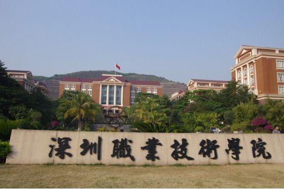 深圳两职业院校今年自招1080人