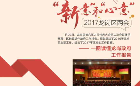 龙岗 打造深圳新的核心区