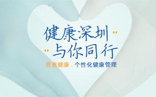 以后在深圳看病挂号缴费,上这个官方APP和网站全搞定