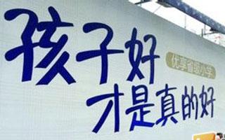 新学期深圳教育福利多 各区的师生们将迎来哪些利好?