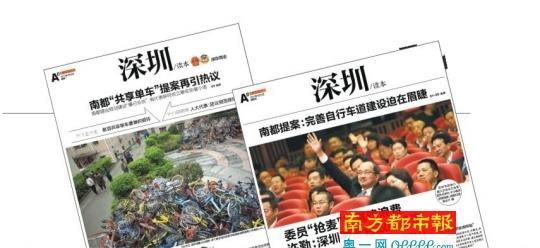 深圳将增600公里以上自行车道