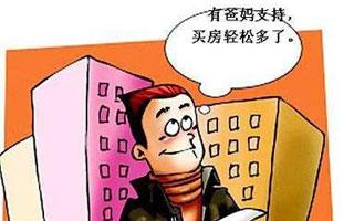 90后要不要啃老在深圳买房子?不啃老的都后悔了