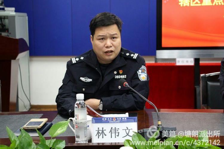 会议由副所长骆红鹰主持,副所长吴学明,林伟文,消防专职民警以及辖区图片