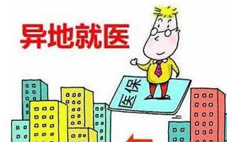 广东实现首例跨省异地就医即时结算