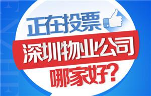 正在投票:深圳物业哪家好?