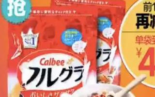央视3·15晚会曝光:过万网商涉嫌销售日本核污染区食品