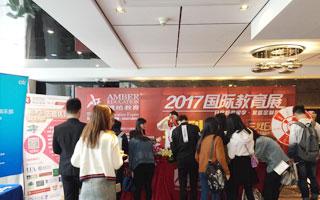 2017琥珀国际教育展落幕,美国今年更欢迎优秀留学生
