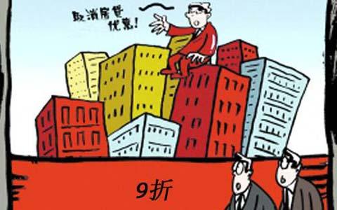 调控政策趋紧 五大银行房贷利率今起9折