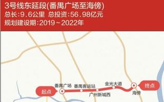 六年内,广州将新开十条地铁线路