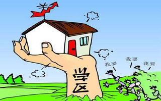 小一入学:对比房产与户籍 福田更看重是否有学位房