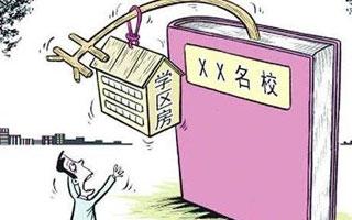 """罗湖龙华光明新区学区房学位锁定 """"一户一学位"""""""