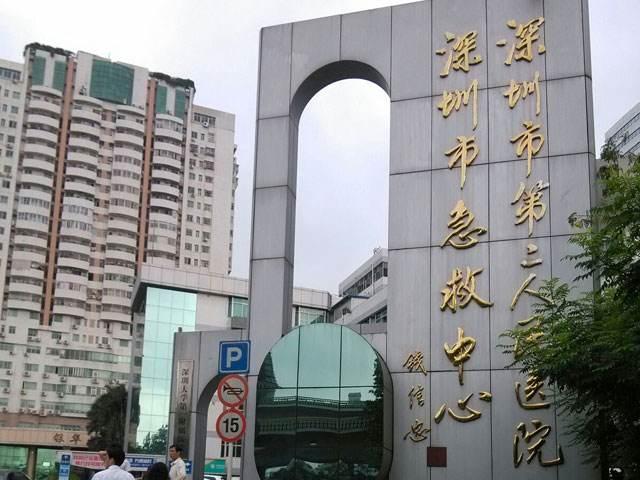"""深圳首个""""足踝外科诊疗中心""""落户市二医院"""