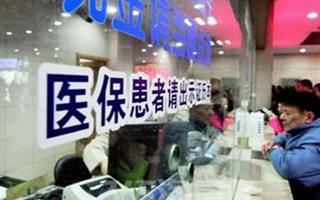 重磅!广州居民医保有三大改变!明年大病保险最高报销45万