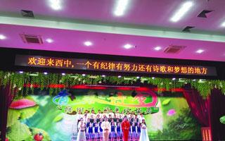 西乡中学:连续九年有学生考入清华北大