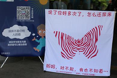 第三届世界遗尿日:尿床,不是孩子的错!规范治疗需尽早