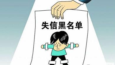 """涉""""信息骚扰""""  深圳3企业被贴""""失信""""标签"""