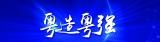 """""""粤造粤强""""主题网络采访活动启动"""
