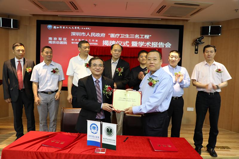 黎介寿院士团队落户南山 腹部急重症诊疗中心成立