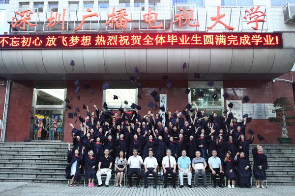 深圳电大举行2017年春季毕业典礼