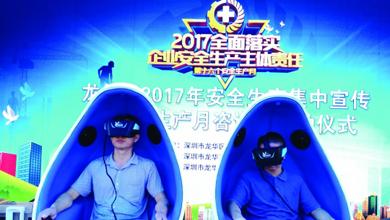 与智能机器人对话 亲身体验VR消防演练